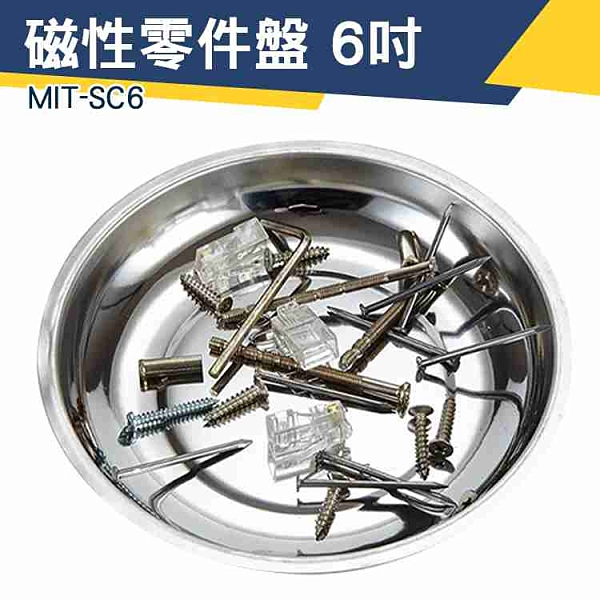 「儀特汽修」磁性零件盤 螺絲拆卸裝螺絲零件 「儀特汽修」磁性工具盤 不鏽鋼 強吸力 MIT-SC6