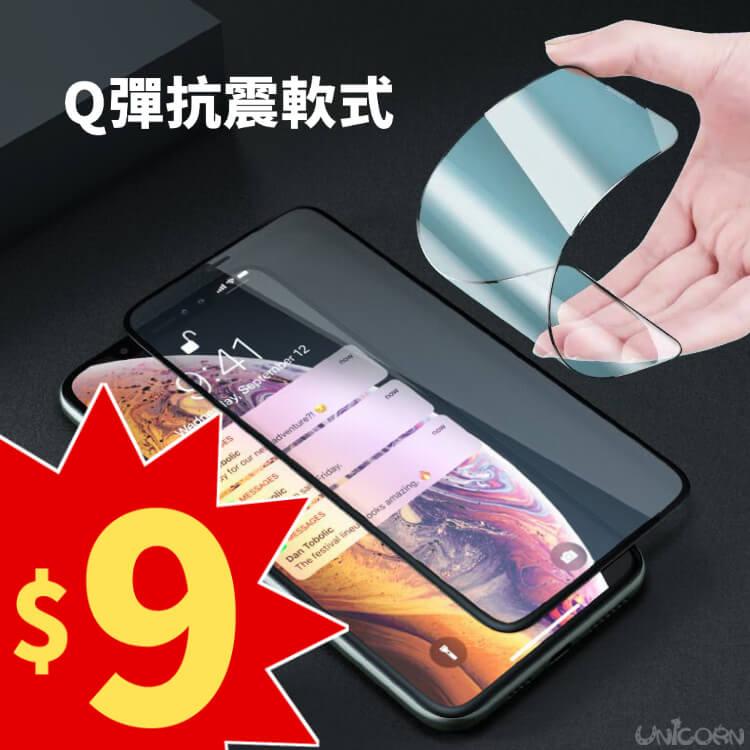 【真的只要9元】Q彈抗震 iPhone軟式螢幕保護貼 滿版螢幕貼 保護膜 軟膜 【GS1090501】Unicorn手機殼