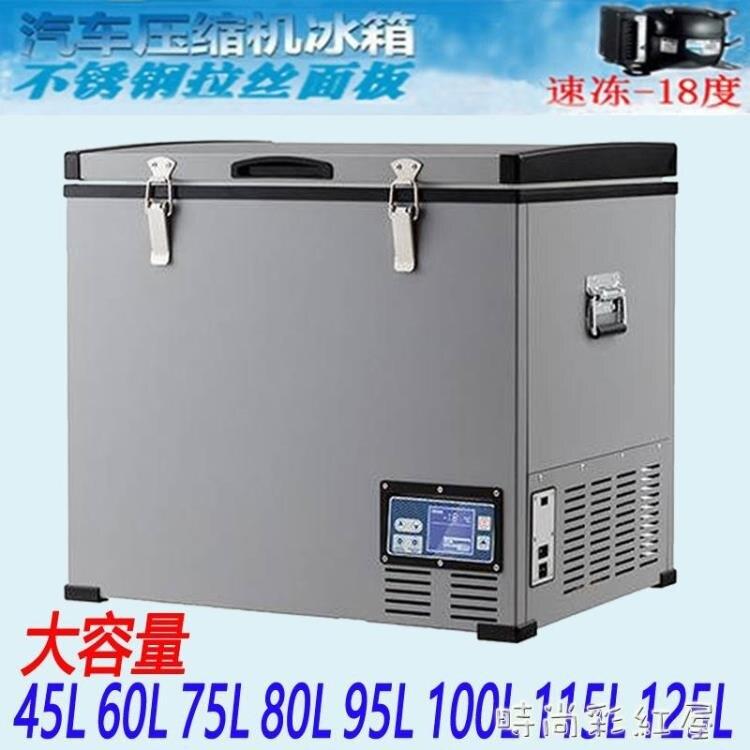 大容量車載冰箱壓縮機制冷12V24V大貨車雪糕冰淇淋釣魚行動冰箱MBS
