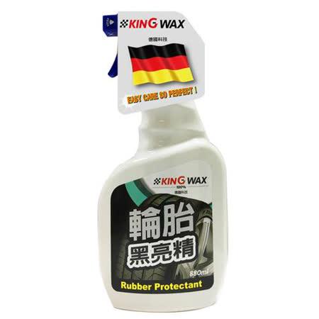 KING WAX 輪胎黑亮精(880ml)