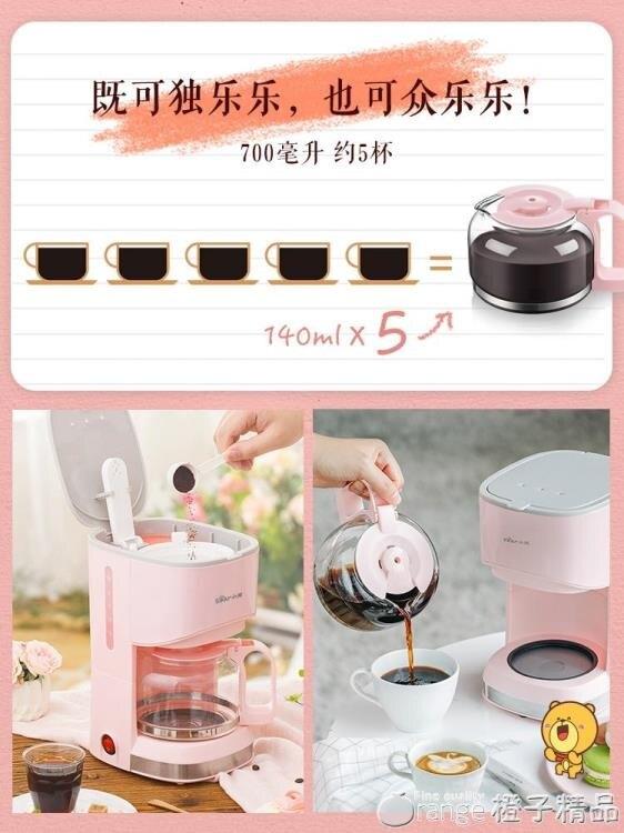 小熊美式咖啡機煮咖啡煮壺滴漏式辦公室家用全自動小型煮茶壺兩用