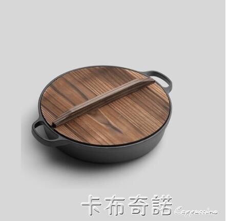 鑄鐵平底鍋煎鍋不黏無涂層烙餅鍋水煎包加厚手工生鐵鍋電磁爐通用 果果輕時尚