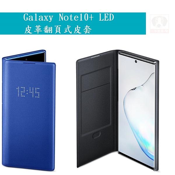 Samsung Galaxy Note10+ 6.8吋 LED皮革翻頁式皮套 手機皮套 原廠配件