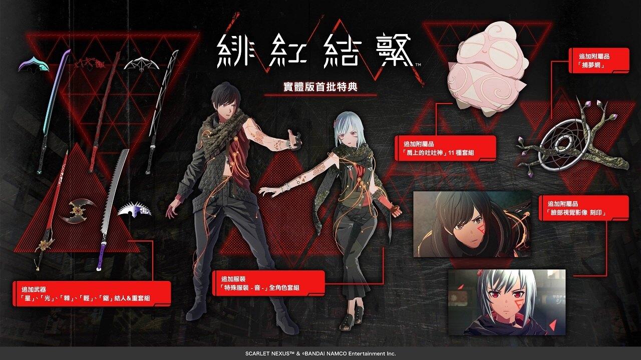 預購中 6月24日發售 中文版 含特典 [輔導級]  PS4 緋紅結繫
