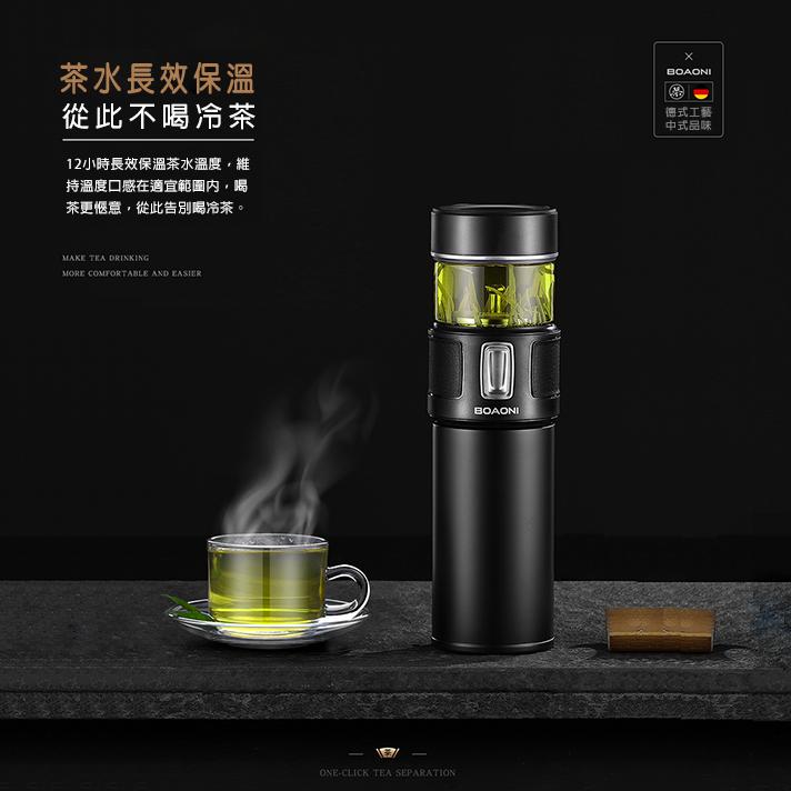 現貨 德國博奧尼品牌 316茶水分離保溫杯 隨身泡茶組大容量水壺禮盒套裝 /天恩茶天下
