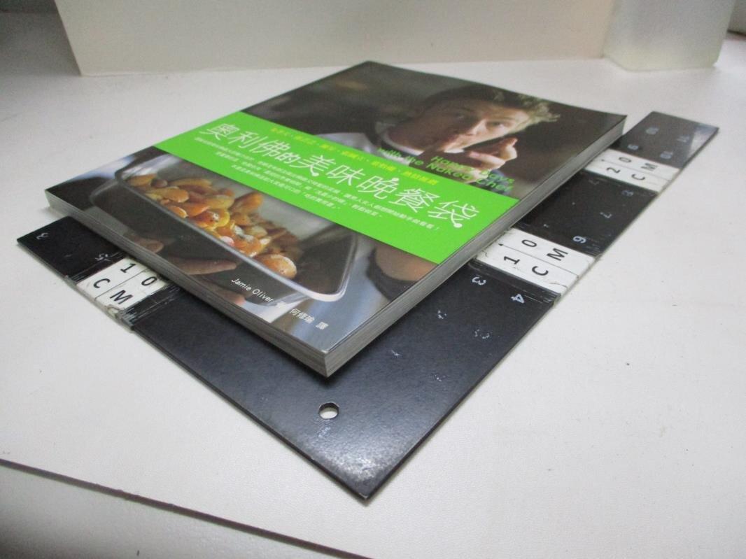【書寶二手書T1/餐飲_D6B】奧利佛的美味晚餐袋_傑米.奧利佛