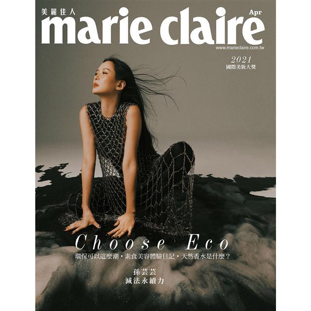 MARIE CLAIRE 美麗佳人 4月2021第336期
