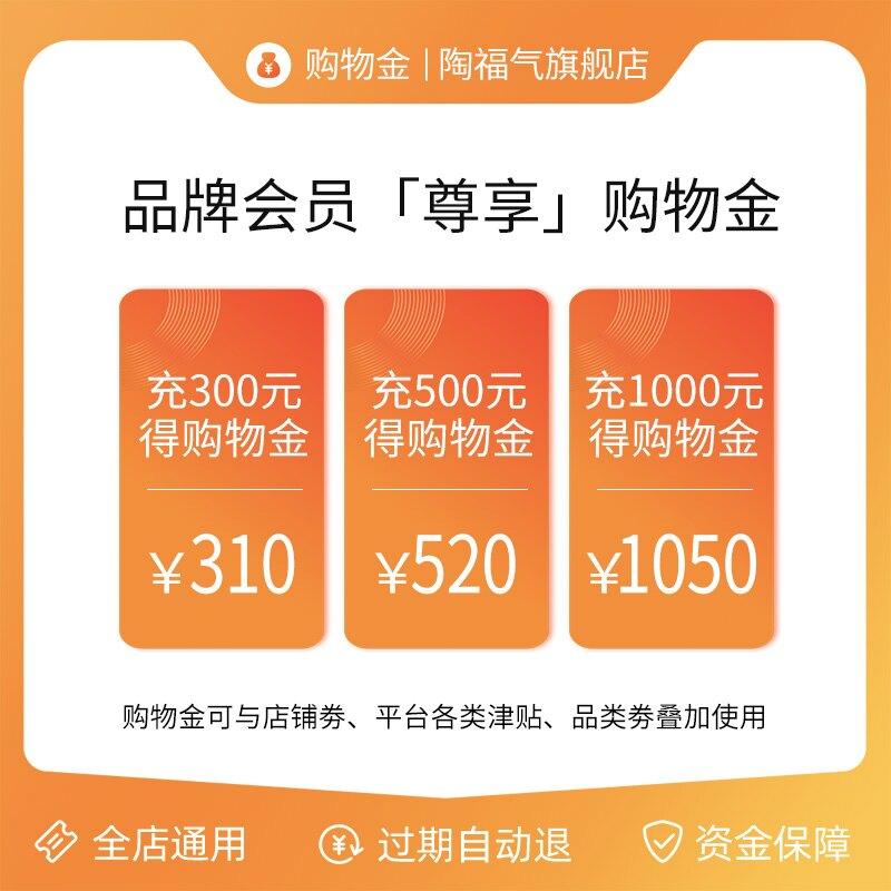 【充值享折上折】 購物金全店通用 300抵310 500抵520 1000抵1050
