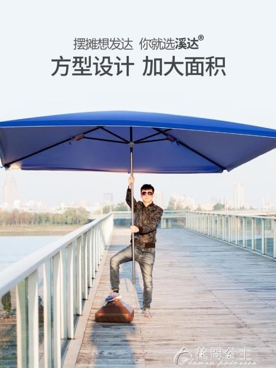 戶外遮陽傘-溪達太陽傘遮陽傘大雨傘擺攤商用超大號戶外大型擺攤傘四方長方形