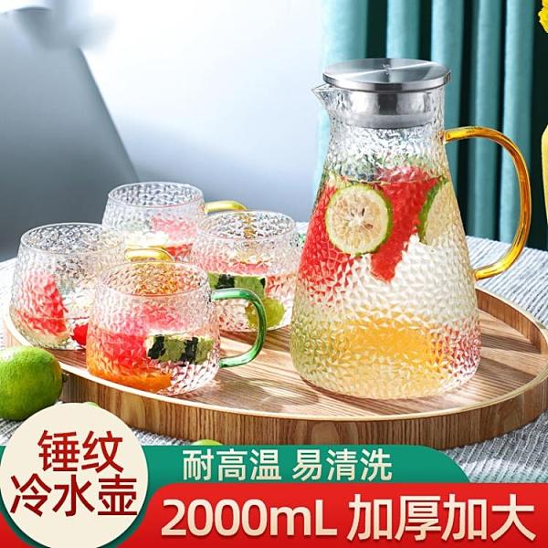 冷水壺玻璃水壺家用茶壺耐高溫大容量涼白開水杯套裝涼水壺【快速出貨】