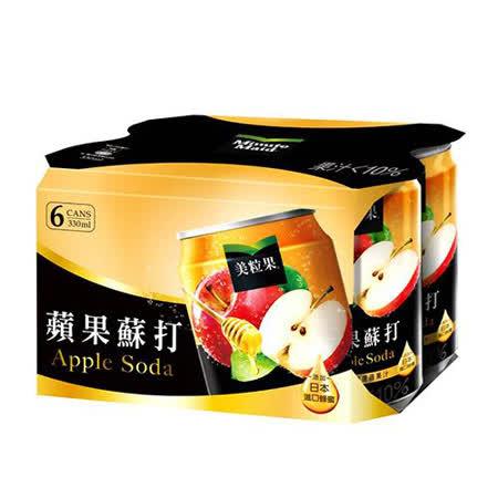美粒果蘋果蘇打330ml x 6