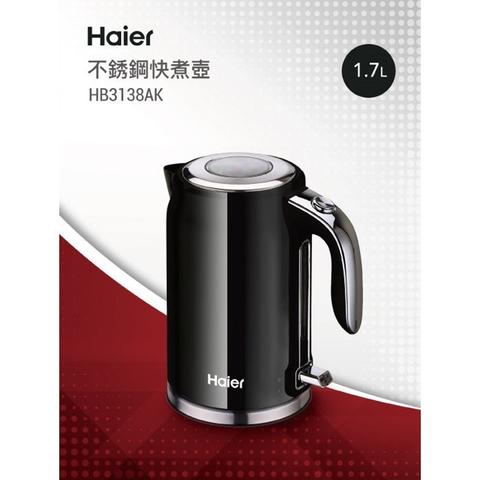*Haier-復古不銹鋼快煮壺-爵士黑