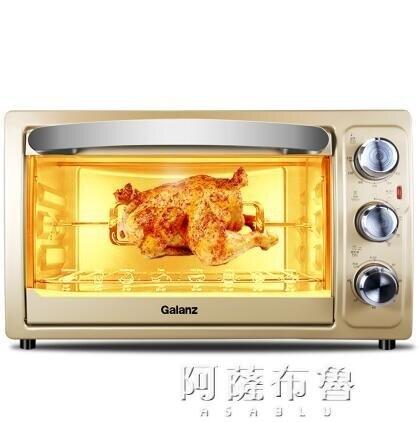 烤箱 格蘭仕烤箱家用烘焙多功能全自動30升大容量小型蛋糕電烤箱正品