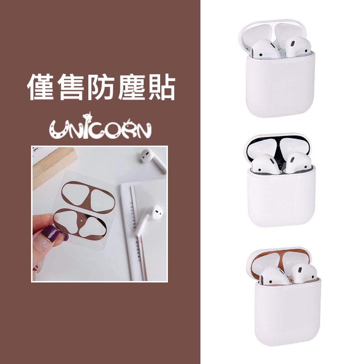 -三色-蘋果AirPods專用金屬防塵貼 耳機盒貼紙 裝飾貼紙 保護貼【AS1080925】Unicorn手機殼