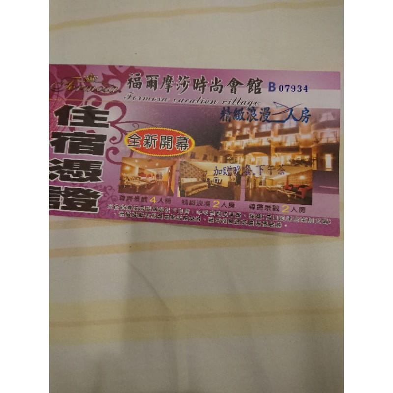 福爾摩莎時尚會館 雙人房(含早餐/晚餐/下午茶(4/4前下單 2900)