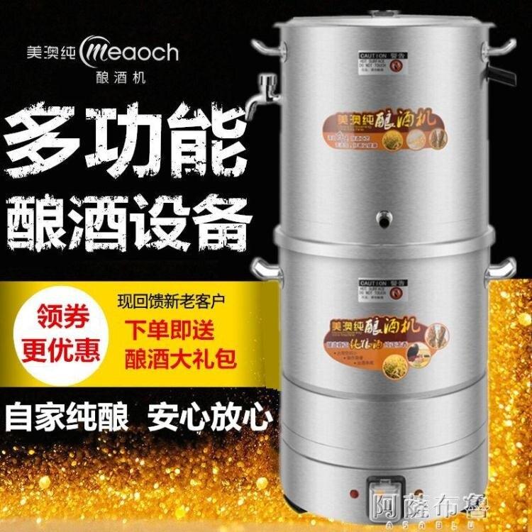 釀酒機 美澳純釀酒機小型燒酒鍋家用釀酒設備白酒蒸酒器全自動造酒提純機