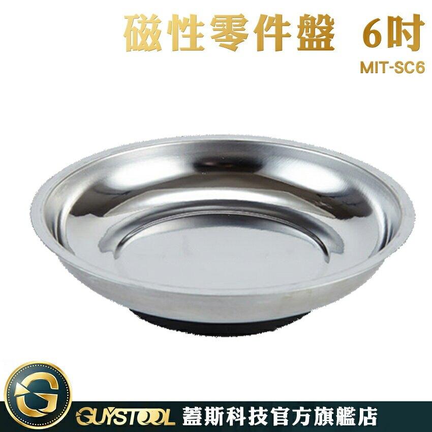 不鏽鋼吸納盤 零件維修 磁吸力強  MIT-SC6 工具磁力盤 工具盤