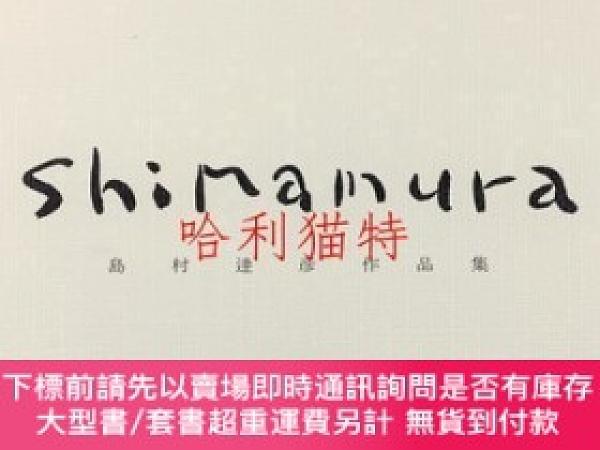 二手書博民逛書店罕見島村達彥作品集Y403949 銀座柳畫廊 出版2008
