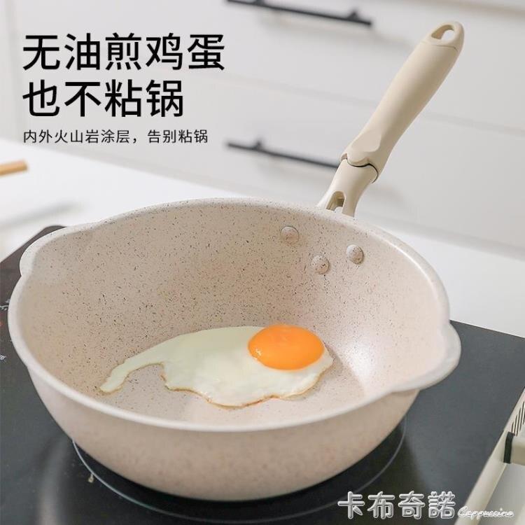 肆月塵煙 麥飯石平底不黏鍋 炒菜鍋煎鍋深煎適用電磁爐多功能鍋 果果輕時尚