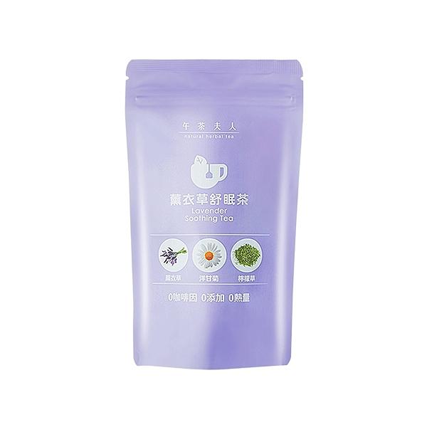 午茶夫人 薰衣草舒眠茶(2gx10入)【小三美日】