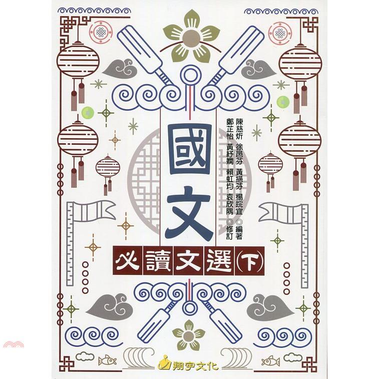 《泰宇》高職國文必讀文選(下)[85折]