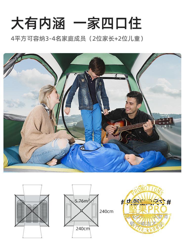 野餐帳篷 探險者帳篷戶外便攜式露營全自動彈開野營加厚防雨兒童網紅野餐ZHJG228