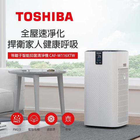 *TOSHIBA 等離子智能抑菌清淨機CAF-W116XTW
