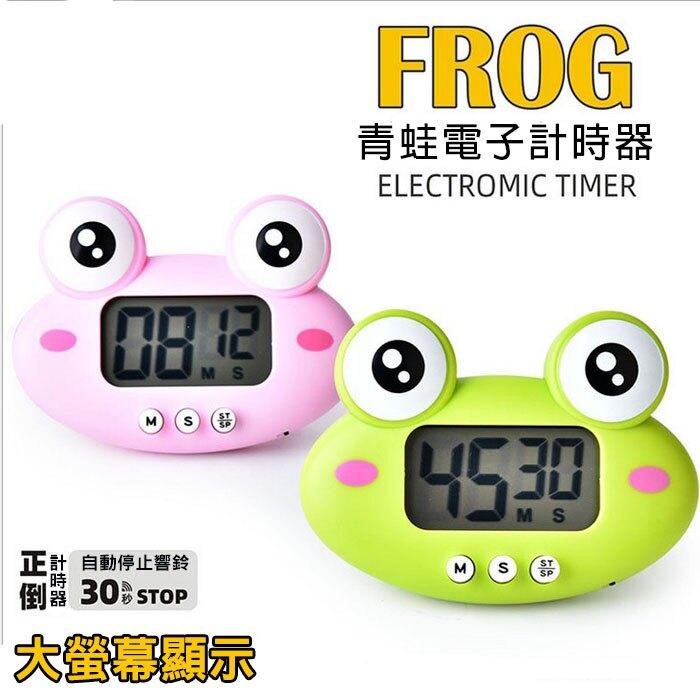 糖衣子輕鬆購【AD0037】創意卡通青蛙電子計時器廚房烹飪烤箱倒時定時器