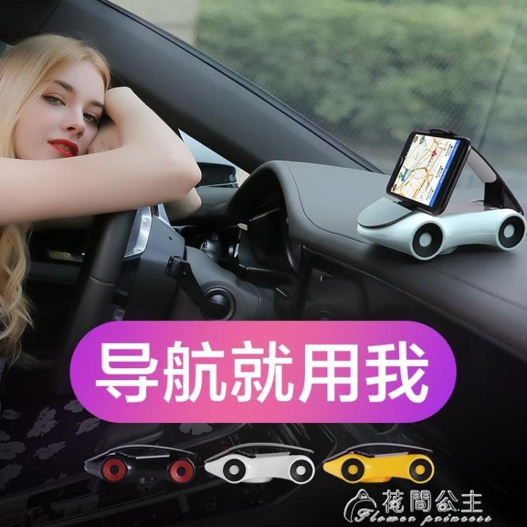 汽車手機架車載導航支撐架車用創意多功能車內通用型手機夾支架