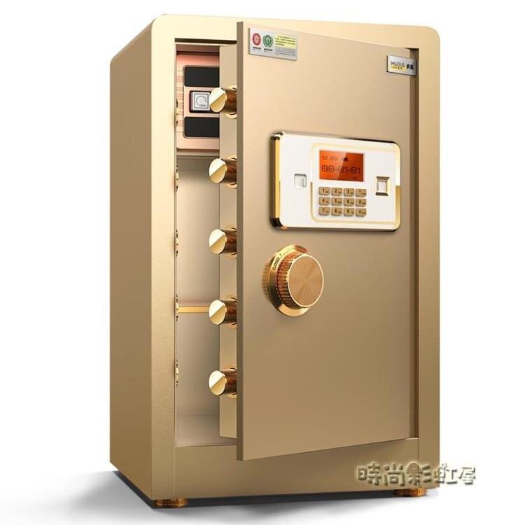 虎霸牌保險櫃60CM家用指紋密碼小型報警保險箱辦公全鋼防盜保管箱MBS
