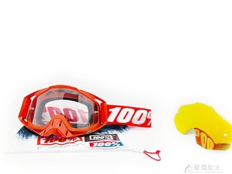 護目鏡-風鏡100%摩托車騎行風鏡戶外運動護目鏡越野頭盔風鏡防風眼鏡