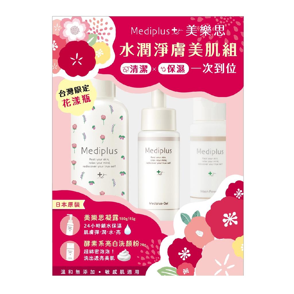 Mediplus美樂思水潤淨膚美肌組【康是美】