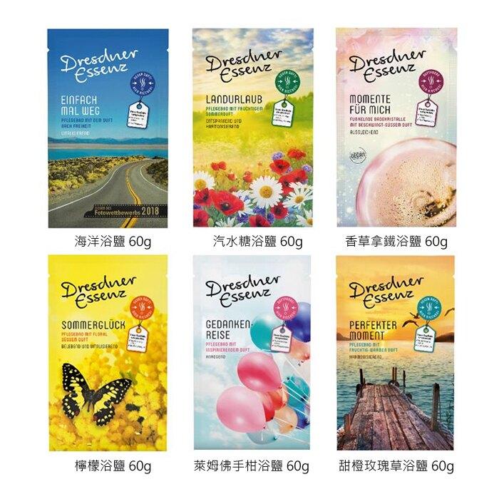 【多款任選】南法香頌 艾森海 大地天然系列 浴鹽 (60g/包) 泡澡 / 放鬆