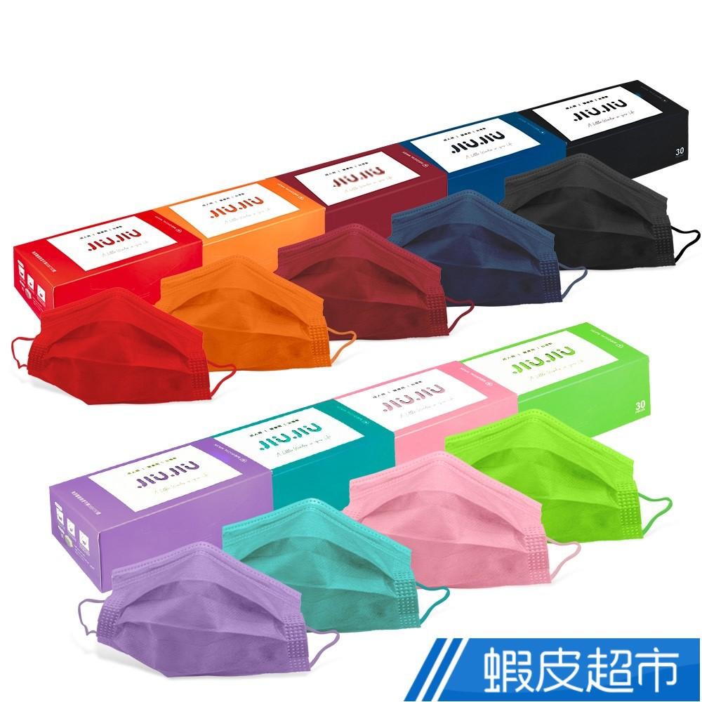 親親JIUJIU 醫用口罩 醫療口罩 經典素色 幻彩炫色系列 30入/盒 蝦皮直送 現貨