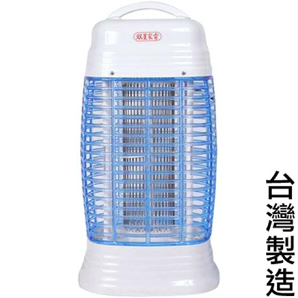 【免運費 新安規】台灣製造雙星牌 15W電子捕蚊燈(TS-158)夏天 蚊子剋星