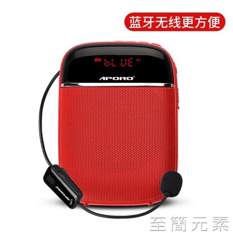 藍芽擴音器教師專用無線導游耳麥迷你錄音喇叭揚聲器話筒便攜式播放器音箱老師 創時代3C 交換禮物 送禮
