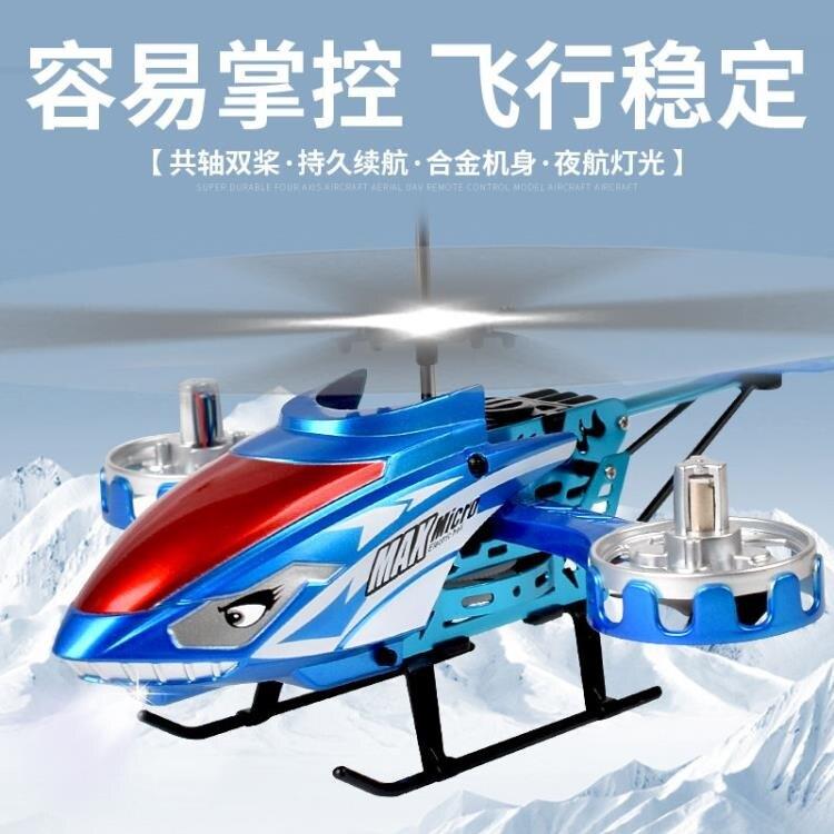 玩具 耐摔遙控飛機 合金可充電直升機 航模無人機 兒童玩具男孩禮物 【全館免運】