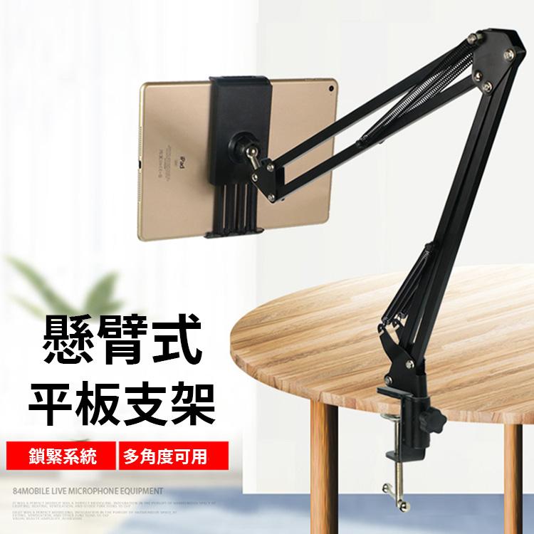 平板專用懸臂式桌側固定支架【RCLIFE194】