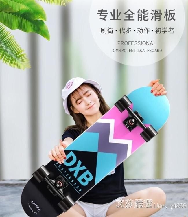 四輪滑板初學者成人男女生兒童青少年全能劃板刷街專業雙翹滑板車  YJJ