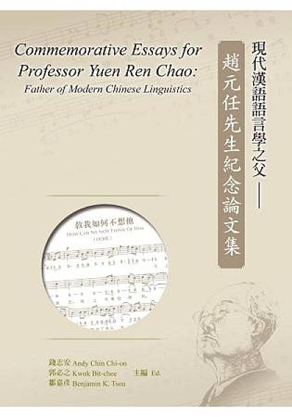 現代漢語語言學之父:趙元任先生紀念論文集 (平裝本)