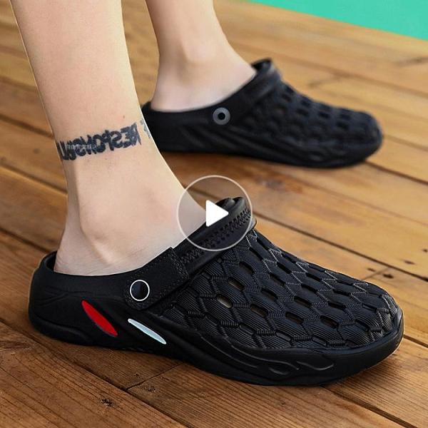 洞洞鞋男室外穿拖鞋潮流個性涼拖防滑半拖鞋夏季男士包頭沙灘涼鞋
