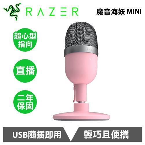 Razer 魔音海妖 MINI 麥克風 粉晶