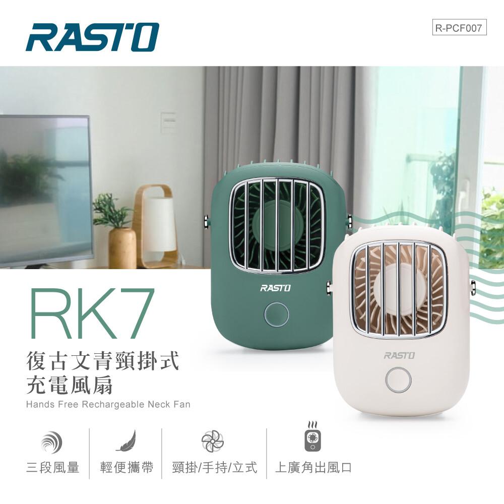 rasto rk7 復古文青頸掛式充電風扇