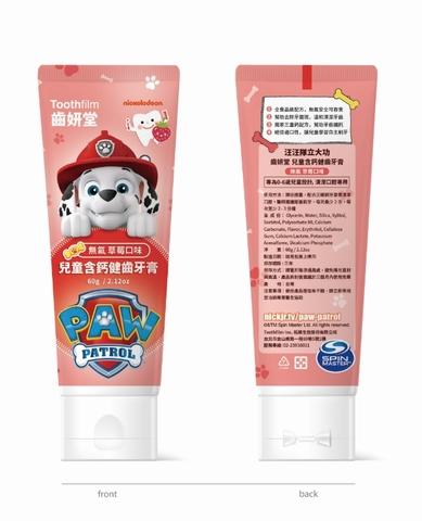 齒妍堂X汪汪隊立大功   兒童含鈣健齒牙膏 (無氟)-草莓