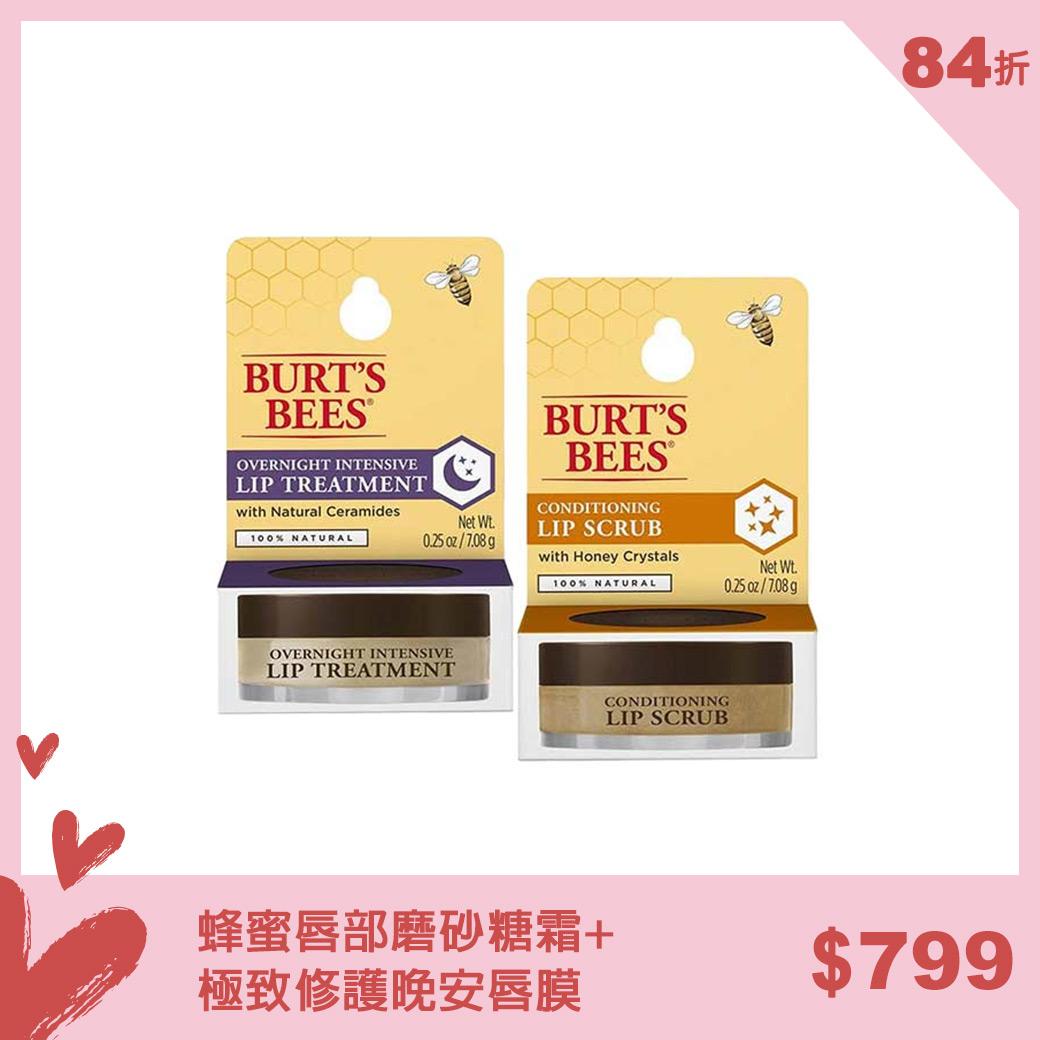84折↘【極致修護潤唇組】Burt's Bees蜂蜜唇部磨砂糖霜+極致修護晚安唇膜【寵愛母親】