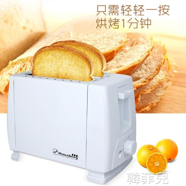 麵包機 早餐機家用多功能烤面包片烤吐司機多士爐迷你小型懶人全自動神器 2021新款