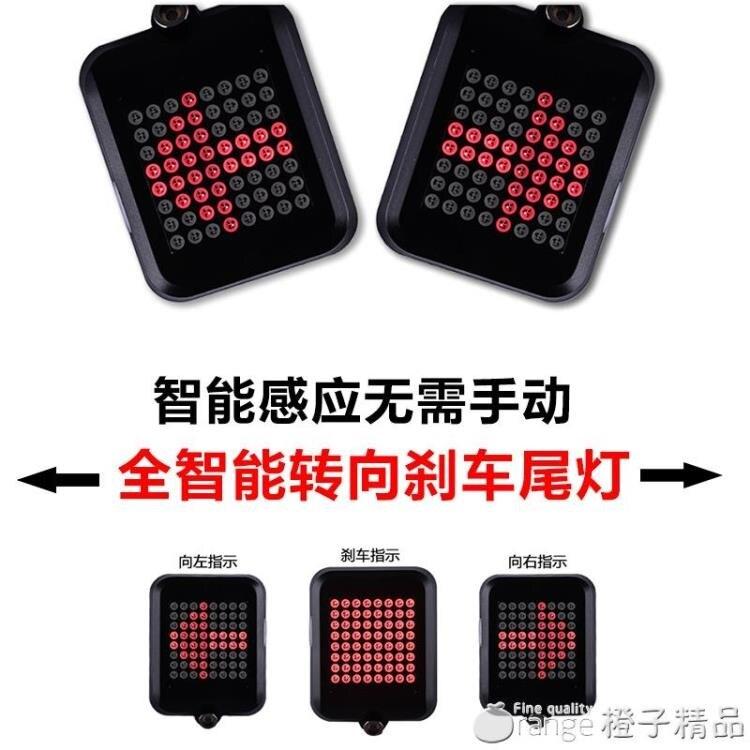 現貨快出 自行車轉向燈山地車智慧尾燈後警示燈USB充電激光剎車燈後燈配件 走心小賣場