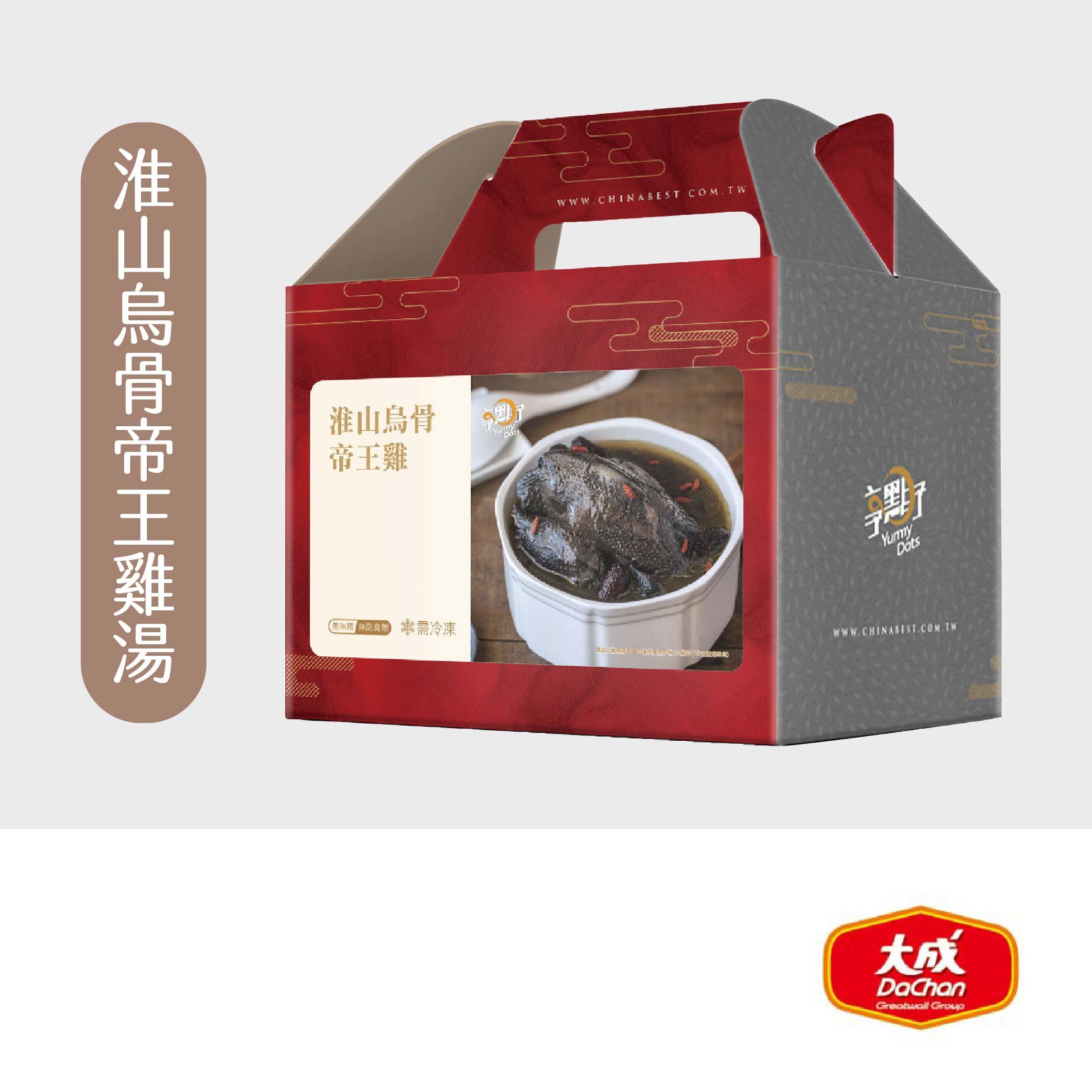 【大成x享點子】 淮山烏骨帝王雞禮盒(2400g/盒) 免熬煮加熱即食