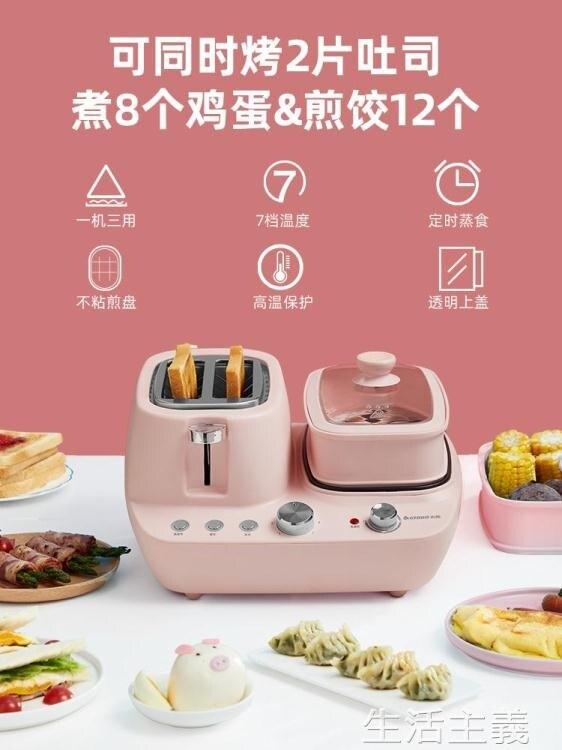 麵包機 志高早餐機多功能四合一家用懶人小型吐司機多功能多士爐烤面包機1 艾琴海小屋
