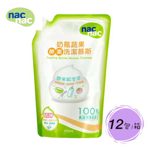 【箱購】nac nac 奶瓶蔬果酵素洗潔慕斯補充包600mlx12包